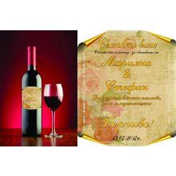 Етикет вино-19