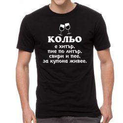 Черна тениска - Кольо е хитър...