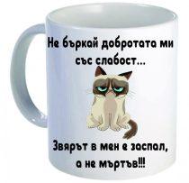 Керамична бяла чаша - Grumpy Cat 54