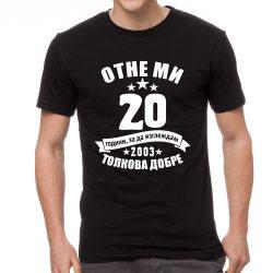 Черна мъжка тениска отне ми 20 години
