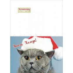 Коледна картичка - 11