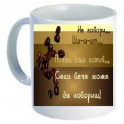 Забавна керамична чаша - Не говори