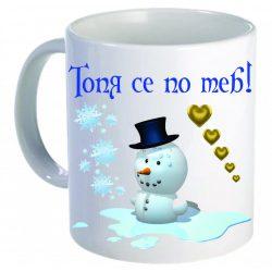Коледна чаша - № 31
