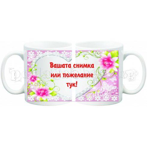 Керамична фото чаша с ваша снимка - цветя и сърце - 1