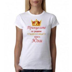 Дамска тениска - Принцесите са родени през Юли