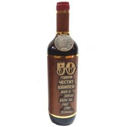 Декорирана бутилка вино - 750 мл. - Юбилей 50г.