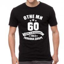 Черна мъжка тениска FOTL отне ми 60 години