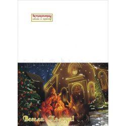 Коледна картичка - 9