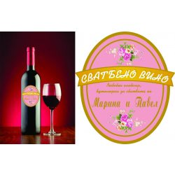 Етикет вино-7