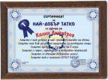 Сертификати, Грамоти