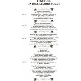Текст за бал